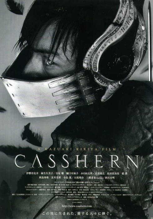 2004casshern.jpg