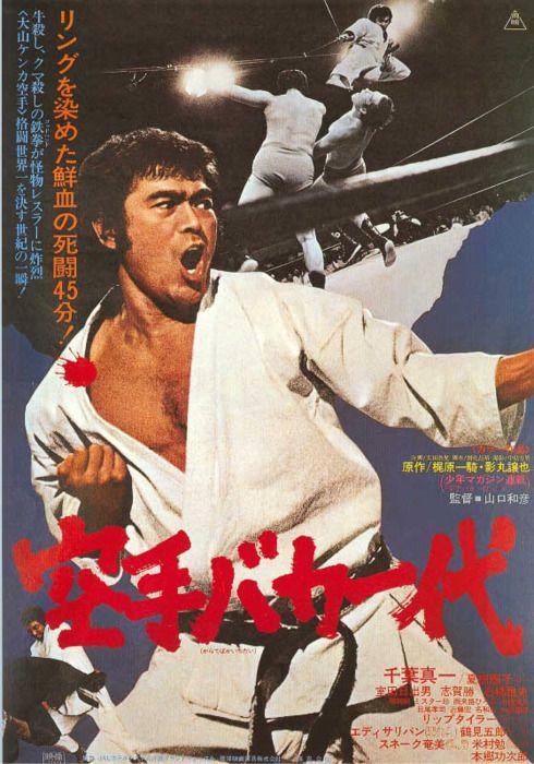 77 karatebaka