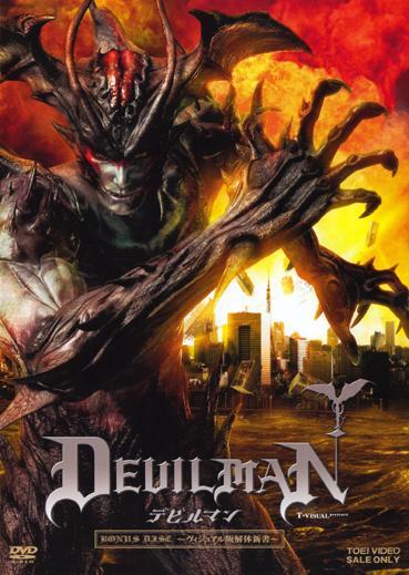 2004 Devilman