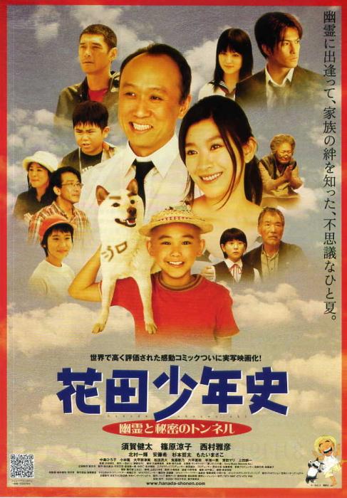 2006 hanada