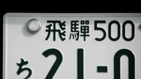 a-Resized__kuruma_No__19 (2)