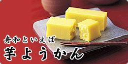 user__top_banner_imoyokan.jpg
