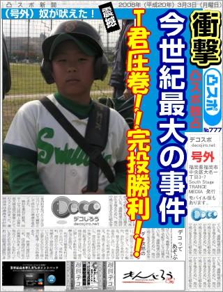 decojiro-20110410-214437.jpg