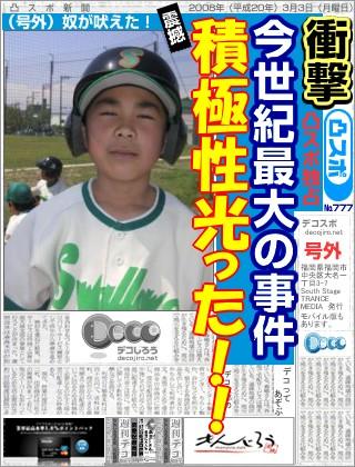 decojiro-20110425-215651.jpg