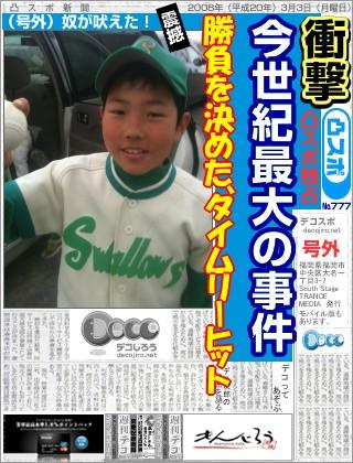 decojiro-20110503-164300.jpg