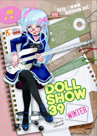 dollshow39tirashi.jpg