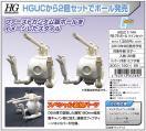 HGUC ボールツインセットの商品説明画像