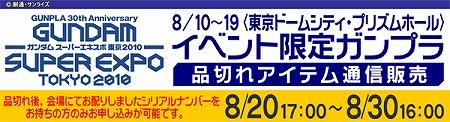 ガンダムSUPER EXPO東京2010 会場品切れアイテム通信販売