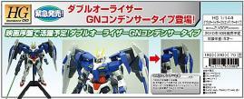 HG ダブルオーライザー(GNコンデンサータイプ)の商品説明画像