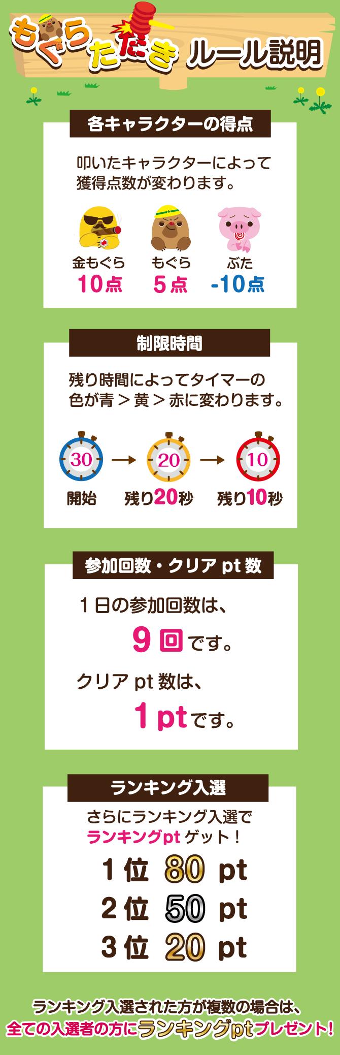 rule_sumaho (2)
