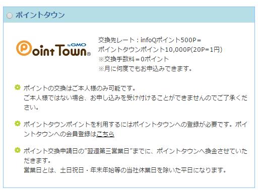 infoqpointtownkk.png