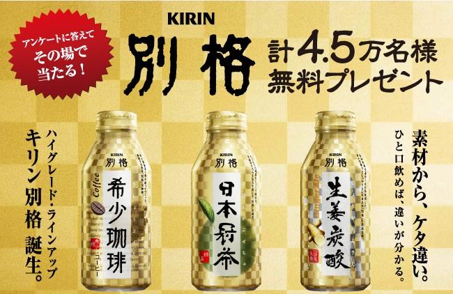 kirin_bekkaku_mail_r2_c1.jpg