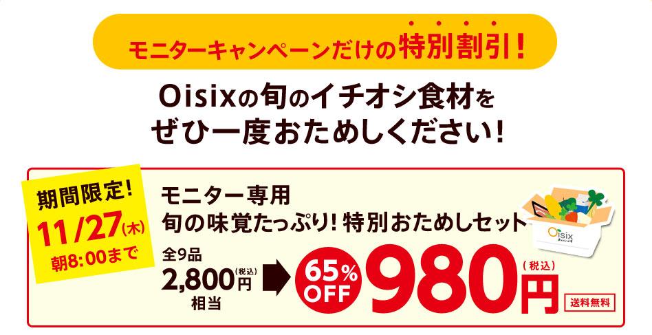 otameshi_repeat_summary_monitor_af.jpg