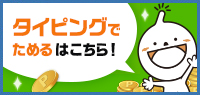 typing_banner.jpg