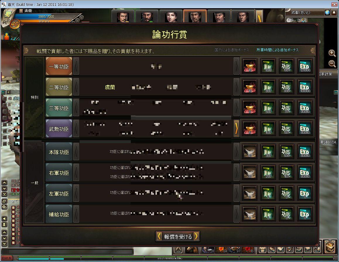 souten_2tou_20110125201607.jpg