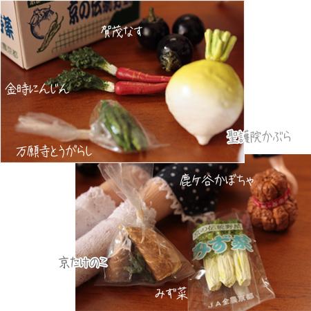 高級な京野菜。