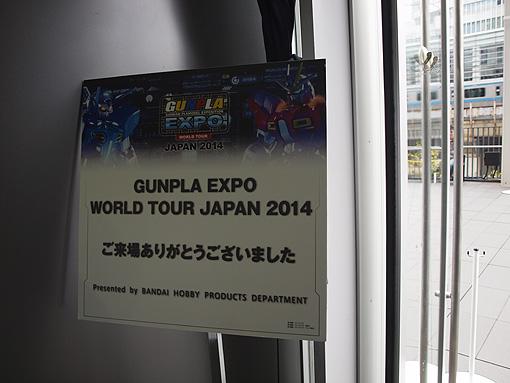 00-expo2014_1701.jpg