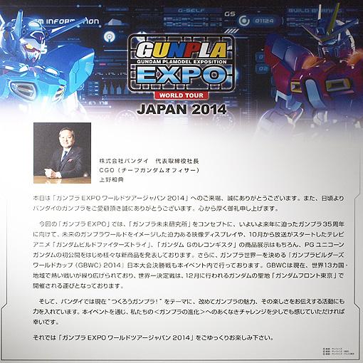 10-expo2014_0851.jpg