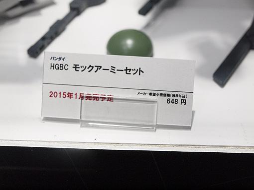 20-expo2014_0314 _BF