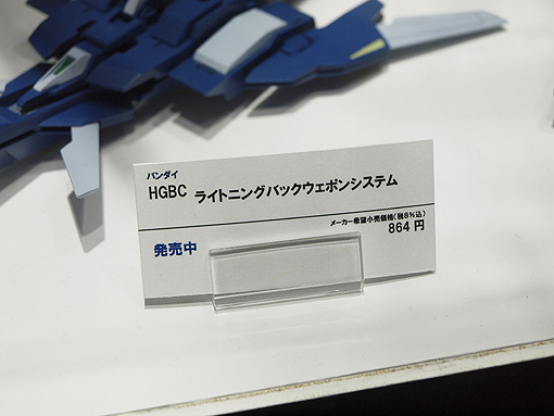 20-expo2014_0328 _BF