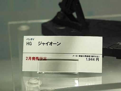 25-expo2014_0034 _Gレコ