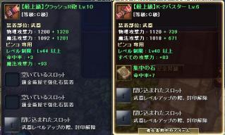 ピンコ44+10