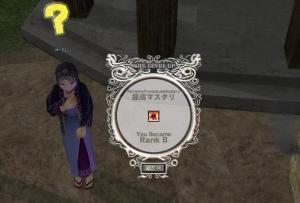 錬金マスB