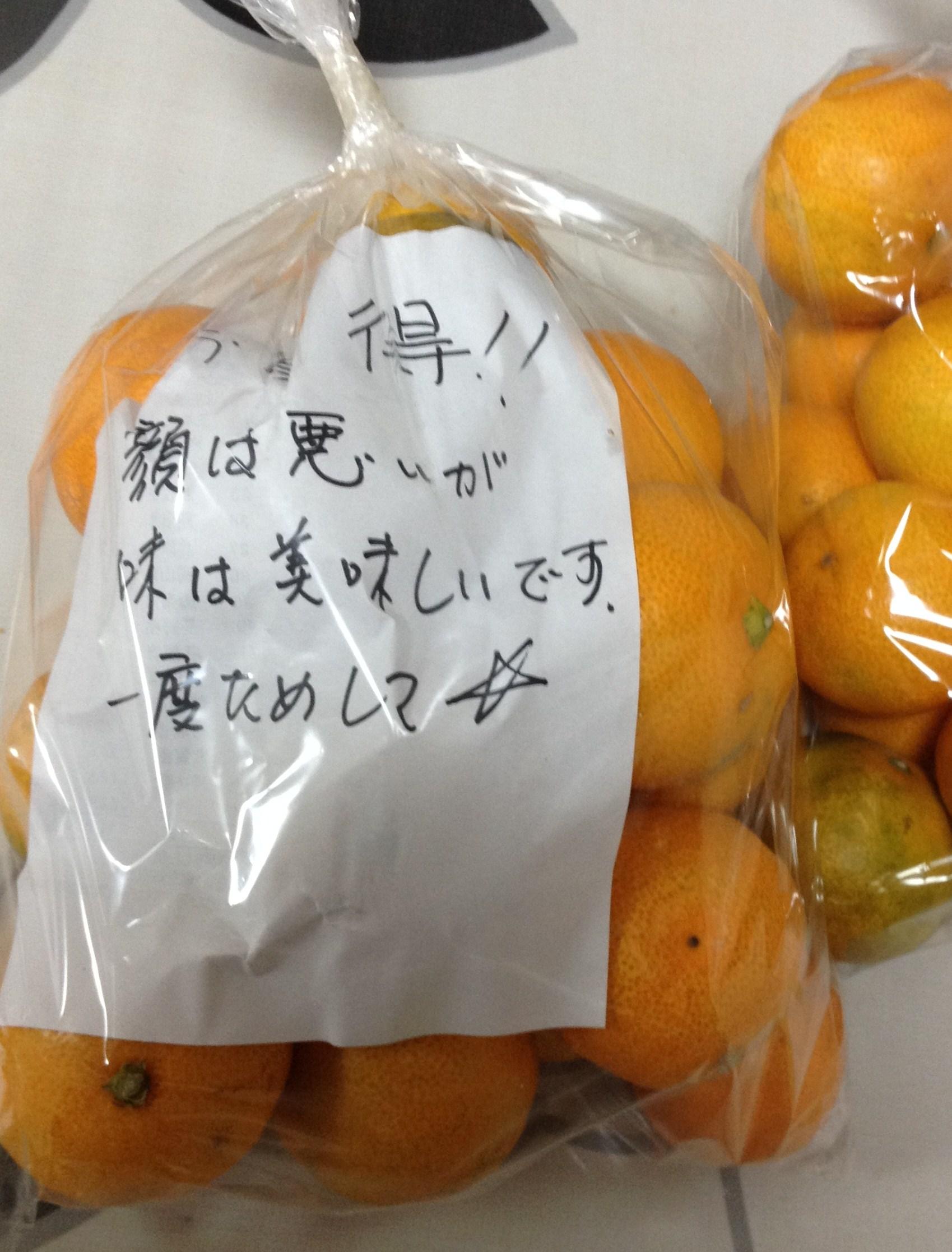 和歌山みかん ¥100