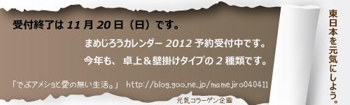 bana2012.jpg