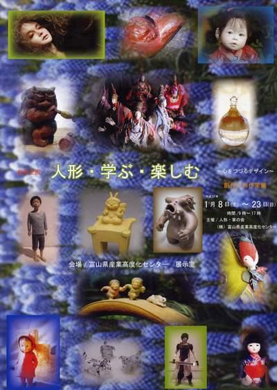 富山産業高度化センター新春企画 創作人形作家展1