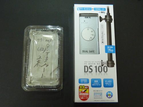 P1080711_convert_20111220165555.jpg