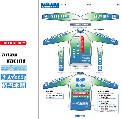 anzu_green2_form_longsleeve_summer