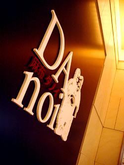 danoi_logo