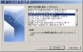 Outlookへvcfインポート