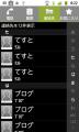 F12C赤外線:全件受信後、上書き繰返すと追加される模様
