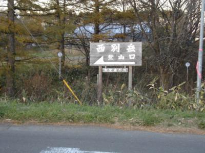 西別岳~摩周岳~自転車 138