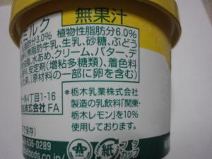 レモン牛乳 001