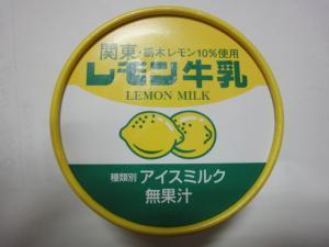 レモン牛乳 002