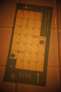 koyomi2014.jpg