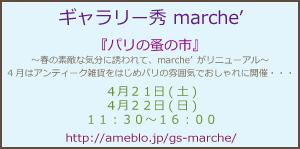 marche_apr.jpg
