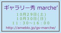 marchetext.jpg