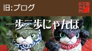 旧ブログ:一歩二歩にゃんぽ