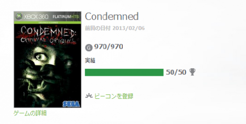 Condemned.png