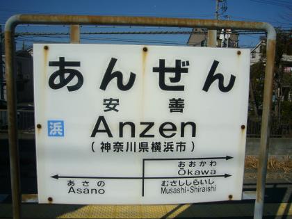 安善駅01