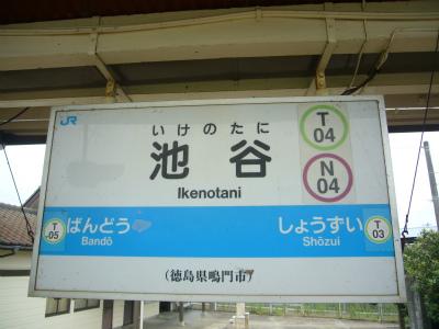 阿波市場駅07