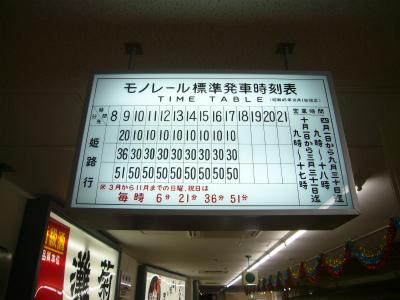 姫路モノレール03