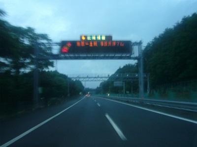 愛媛への道05