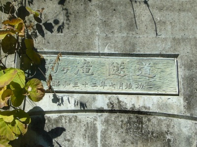 駒ヶ滝隧道37