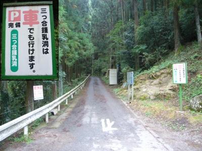 三ツ合林道03