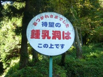 三ツ合林道10